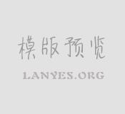 LANYES副本副本