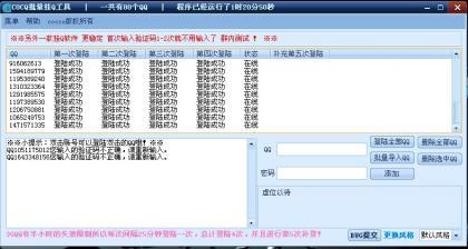 批量挂QQ软件