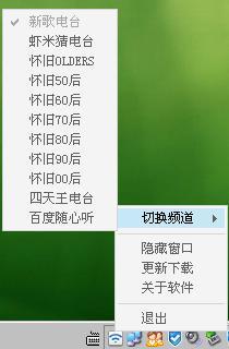 虾米电台桌面版