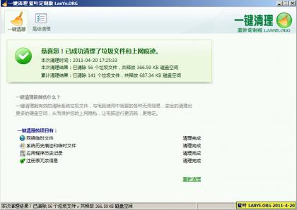 一键清理系统垃圾绿色单文件版