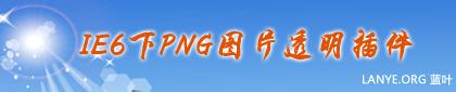 IE6下PNG图片透明插件