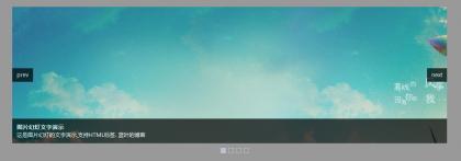 简单实用的JQUER图片幻灯代码第二种样式