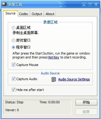 小巧方便可连网直播的屏幕录像工具绿色版