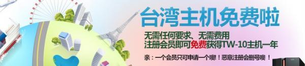 可以用来学习的台湾ASP/PHP免费空间