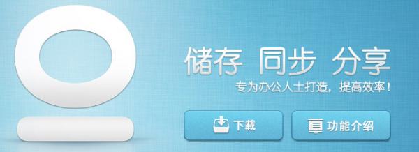 云诺Yunio免费云网盘