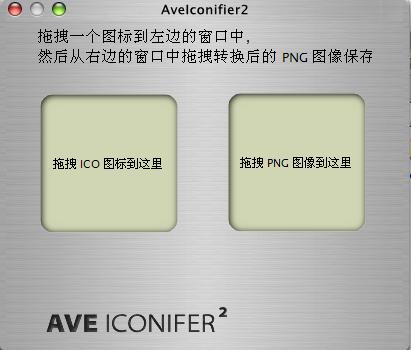 PNG图片与ICO图标互转工具