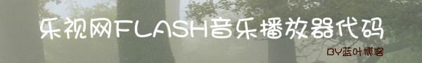 Letv乐视网FLASH音乐播放器代码