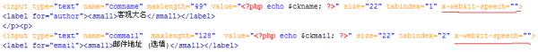 给网站加入HTML5语音输入功能解放双手