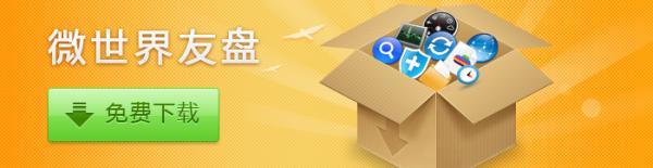 微世界免费5G的网盘