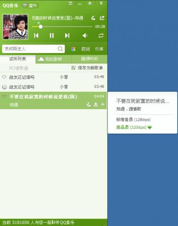 QQ音乐8.5.2580版去广告听高品质音乐补丁