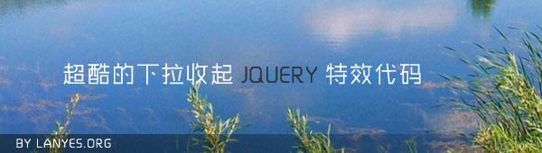 超酷的下拉收起jQuery代码