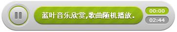 分享几个好看的FLASHMP3PLAYER播放器代码