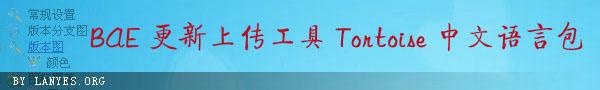 BAE更新上传工具TortoiseSVN简体中文语言包