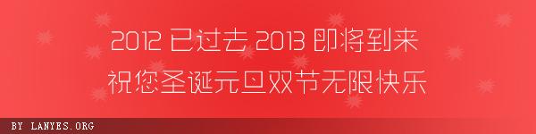 蓝叶祝您2013新年快乐