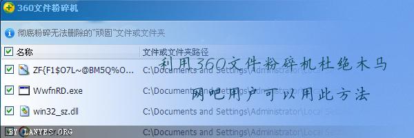 无盘网吧客户机病毒处理工具360文件粉碎机单文件版