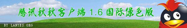 精简QQ国际版1.6绿色版