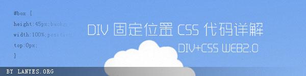 DIV固定层CSS代码详解