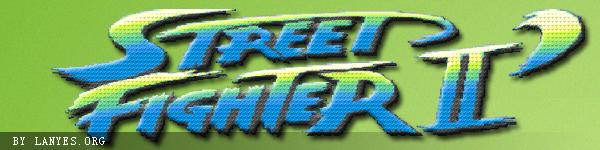 经典游戏街霸2代在线版