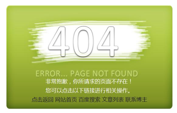 分享2个404错误页面
