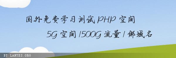 国外免费5G空间500G流量PHP主机