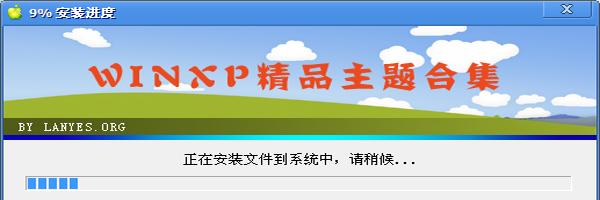 34个精品XP主题合集