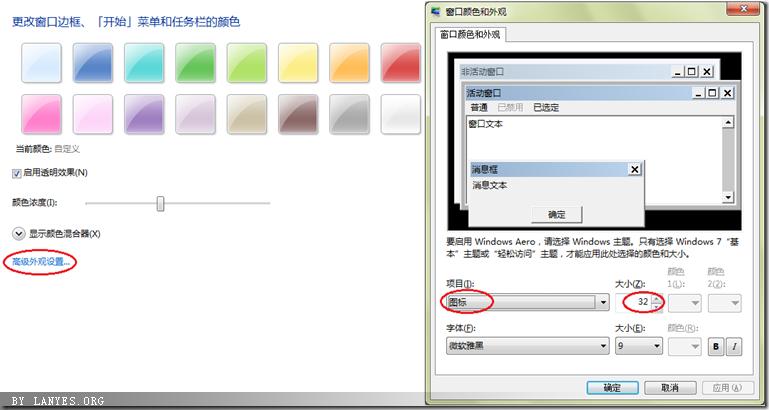 教你解决桌面图标错误的方法