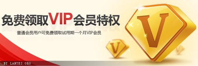 百度云音乐免费送VIP会员一月