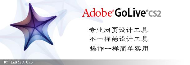 Adobe的另一款网页设计工具