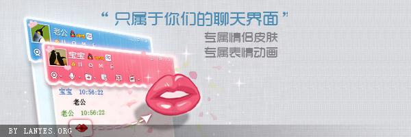 体验腾讯QQ2013专属情侣聊天模式