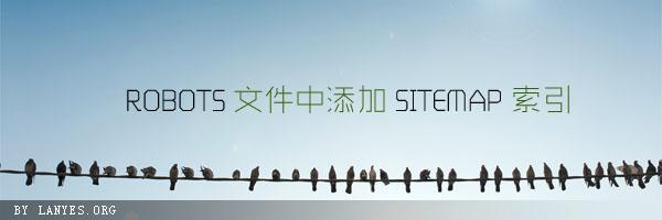 ROBOTS文件中添加SITEMAP索引