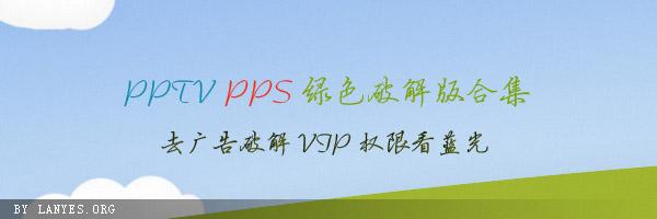 PPTV和PPS绿色破解吧合集