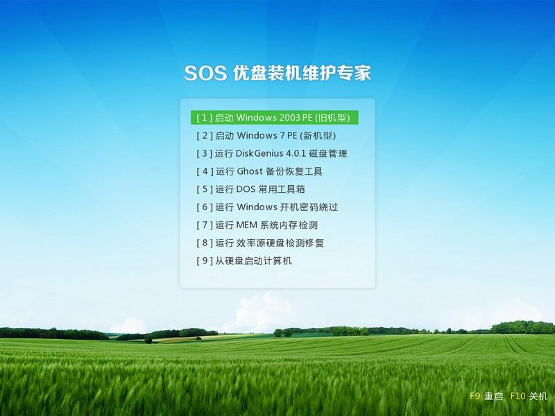使用SOS优盘专家打造启动U盘