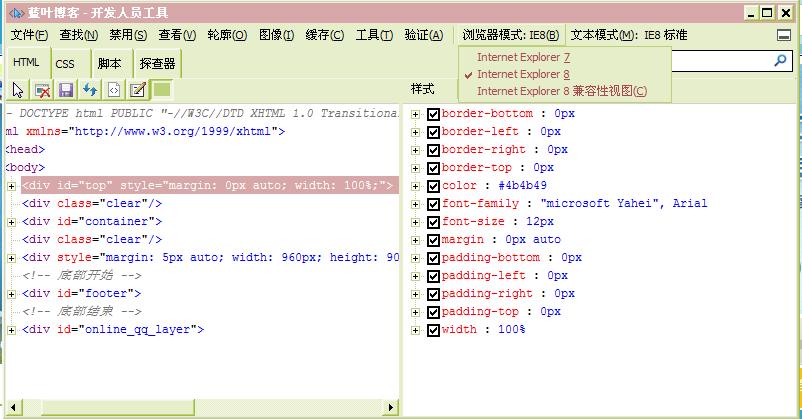 猎豹浏览器IE模式下的开发者工具