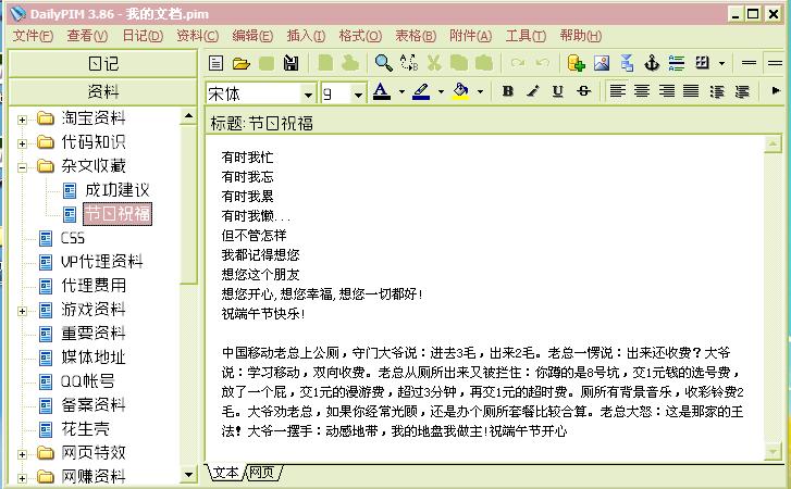 站长必备个人助理软件专业注册版