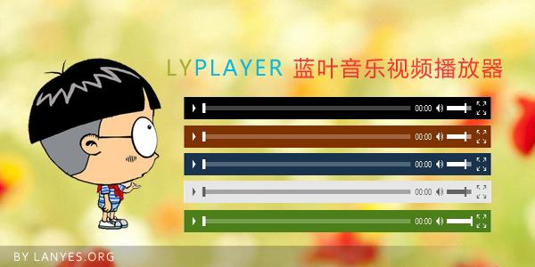 Lyplayer蓝叶音乐视频播放器
