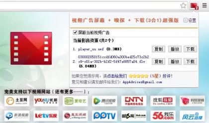 各大视频站屏蔽广告嗅探下载三个一Chrome扩展