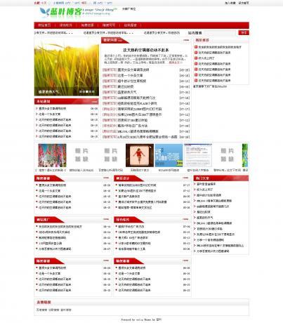 蓝叶分享绿色红色粉色免费个人网站模板