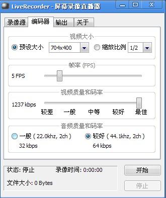 可直播的屏幕的录像工具单文件版