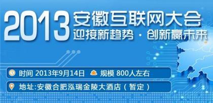 2013安徽互联网大会活动开始报名中