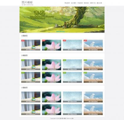 图片模板首页.jpg