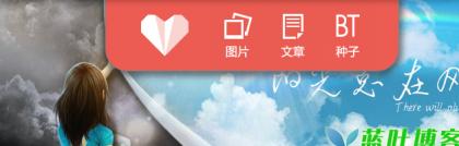蓝叶收藏喜欢分享插件.png