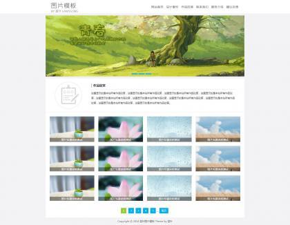图片模板分类页.jpg