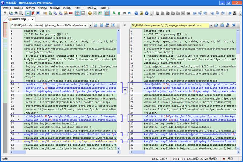 蓝叶分享两款代码对比工具