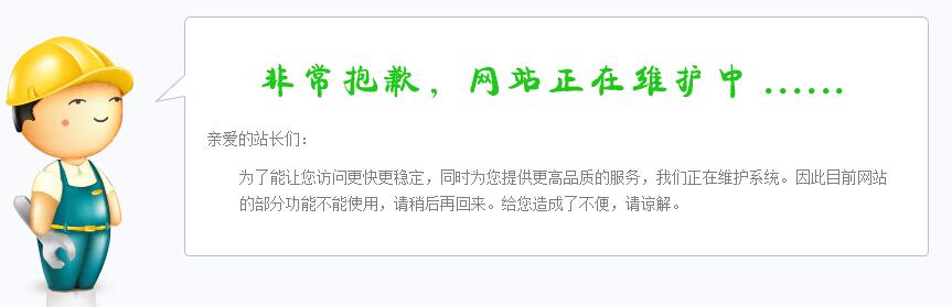 蓝叶分享网站维护故障页面模板