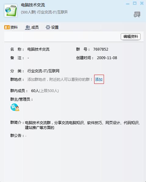 蓝叶分享QQ群地址位置修改.png
