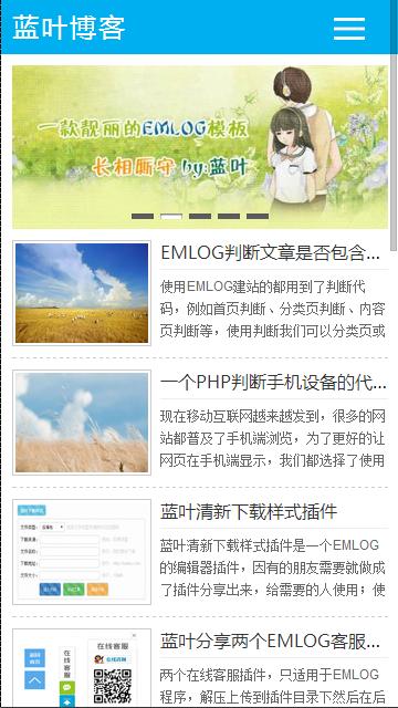 EMLOG蓝色调手机模版
