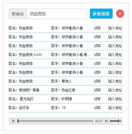 蓝叶音乐工具功能界面