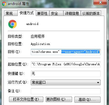 谷歌浏览器自定义UA.png