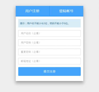 EMLOG蓝叶用户注册QQ授权登陆插件