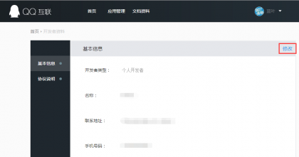 QQ登陆应用申请.png